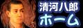 ★回天の魁士 清河八郎ホームページトップ