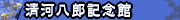 ★清河八郎記念館
